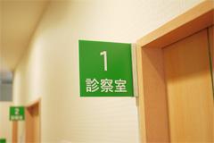 診療中の患者様のプライバシーを守ろうと意識しております