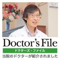 当クリニックがドクターズ・ファイルに掲載されました